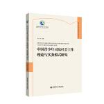 中国青少年司法社会工作理论与实务模式研究
