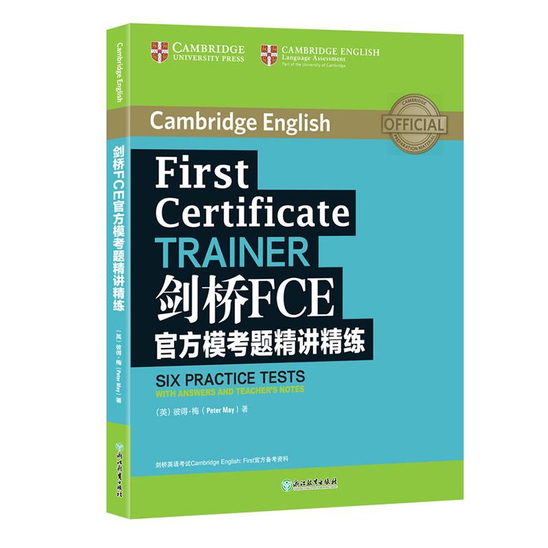 正版 新东方 剑桥FCE官方模考题精讲精练 外语 英语考试 其它英语考试  外语学习 英语专项训练 新东方 浙江教育出版社