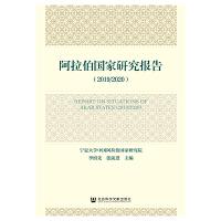 阿拉伯国家研究报告(2019/2020) 李绍先 张前进 主编 9787520170529 社科文献