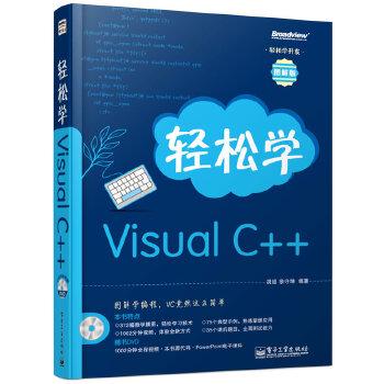 轻松学Visual C++(含DVD光盘1张)