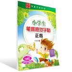 华夏万卷字帖 小学生笔顺规范字帖(正楷)