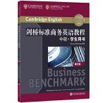 新东方 剑桥标准商务英语教程:中级学生用书(第2版)