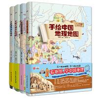 地图人文版儿童地图百科全书手绘中国地理地图+手绘中国历史地图+手绘世界历史地图+手绘世界地理地图 手绘全彩地图书大场景豪