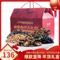 【年货礼盒】金唐 健康食材杂粮干货礼盒2160g