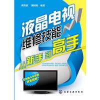 液晶电视维修技能从新手到高手 蒋秀欣 蒋树刚 9787122159946