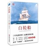 白轮船 精装珍藏版 吉尔吉斯斯坦 艾特玛托夫名作 外国小说关于人与自然 善与恶的自然哲理文学小说 新华书店畅销图书籍