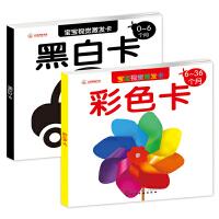 宝宝视觉激发卡(套装2册)