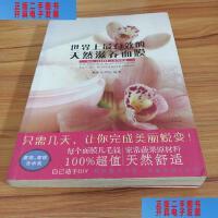 【二手旧书9成新】世界上最有效的天然滋养面膜 /秋彤美学院 北方妇女儿童出版社