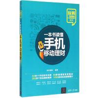 """一本书读懂手机移动理财 玩转""""电商营销+互联网金融""""系列"""