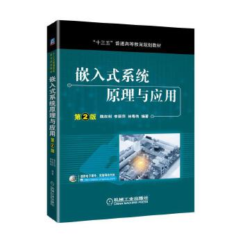 嵌入式系统原理与应用 第2版 提供电子课件和实验源代码