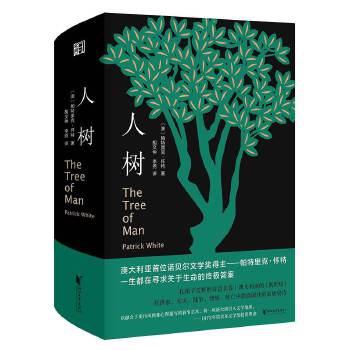 人树(精装) 澳大利亚诺贝尔文学奖得主帕特里克·怀特代表作 1973年诺贝尔文学奖得主帕特里克?怀特的成名作和代表作 ; 扎根于荒野的诗意长卷 | 澳大利亚的《创世纪》|澳大利亚冷酷仙境中的田园悲歌