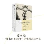 275个戏剧游戏:关联(上下册)(戏剧教育丛书)