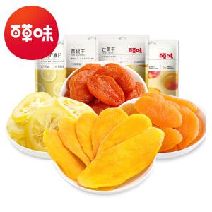 【百草味-水果干组合385g】果干果脯零食组合 芒果干+黄桃干+红杏干+柠檬片
