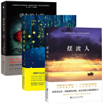 摆渡人+萤火虫小巷+消失的女孩(共3册)