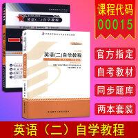 自考00015 0015英语(二)(附自学考试大纲)张敬源 教材+一考通题库 2本套装