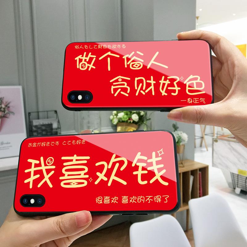 猪年新年红色金字我喜欢钱iPhone8plus手机壳本命年苹果X保护套女情侣男6s个性xr潮7plus防摔网红xs max同款X