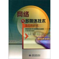 【二手旧书8成新】网络与多媒体技术及应用研究 赵赳,肖天庆,何新江 9787517030447
