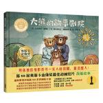 大熊的故事剧院(聪明豆绘本.大奖章系列9)
