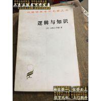 【二手旧书9成新】逻辑与知识 /[英]伯特兰・罗素 商务印书馆