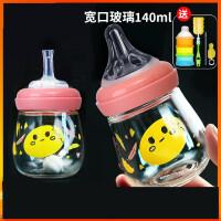新生儿宽口径玻璃初生婴儿宝宝防胀气迷你果汁奶瓶140ml