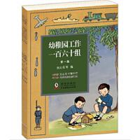 幼稚园工作一百六十组(套装全四册)