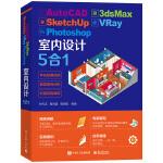 AutoCAD 3dsMax SketchUp VRay Photoshop室内设计5合1