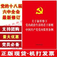 正版 烫金版法制32开二合一 关于新形势下党内政治生活的若干准则 中国共产党党内监督条例 十八届六中全会修订版 法制出