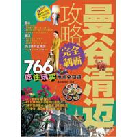 【二手旧书8成新】曼谷清迈攻略完全制霸 墨刻编辑部 9787115252661
