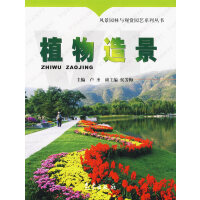 【二手旧书8成新】植物造景 卢圣 9787502937812