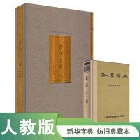 新华字典(1953年版仿旧典藏本)