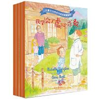 儿童行为养成与成长教育绘本(全四册)