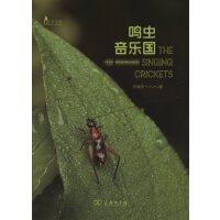 鸣虫音乐国(自然观察丛书) 商务印书馆