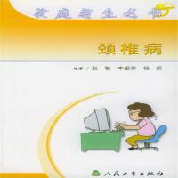 家庭医生丛书-颈椎病( 货号:711705916)