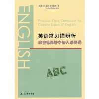 英语常见错辨析――理查德森帮中国人学英语 商务印书馆