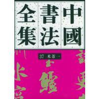 【二手书旧书95成新】 中国书法全集(37):宋辽金米芾卷(一) 刘正成   荣宝斋出版社