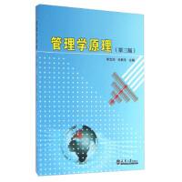 【二手书9成新】 管理学原理(第三版) 单宝玲,辛枫冬 天津大学出版社 9787561855706