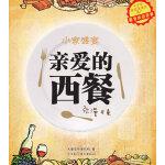 亲爱的西餐(50道人气西餐轻松做!大中华家庭美食会推荐!)