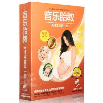 音乐胎教天才宝宝幼儿早教启蒙孕妇孕期保健产后恢复光盘CD+DVD碟 附赠胎教迷你 音响播放器 8张CD2张 DVD
