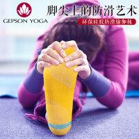 杰朴森防滑瑜珈袜春秋加厚禅叶纹按摩袜子运动袜船袜专业瑜伽袜子