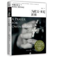 为欧文 米尼祈祷 9787503943324