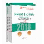 2018医师资格考试习题集(医学综合笔试部分)・中西医结合执业医师(医考官方推荐用书)