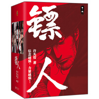 镖人套装第一辑(轰动日本的中国漫画!附赠精美人物书签、4开大海报、笔记簿、番外别册!信念越强,力量越强!)