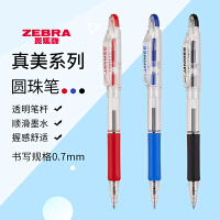 zebra斑马真美KRB-100圆珠笔/斑马圆珠笔KRB-100/0.7mm