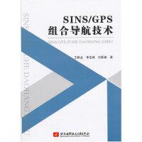 SINS/GPS组合导航技术