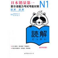 【二手旧书8成新】N1读解:新日语能力考试考前对策(日本JLPT备考用书, (日)佐佐木仁子,(日)松本纪子 9787