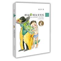 鳄鱼朋友多里瓜(米吉卡作品系列)励志故事校园小说中小学生课外阅读书籍 儿童读物儿童书籍