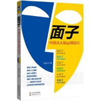 【二手旧书8成新】面子:中国式人情运用技巧 田玉川 9787510039850