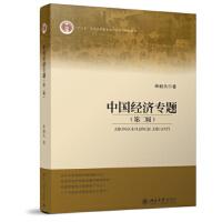【二手书9成新】 中国经济专题(第二版) 林毅夫 北京大学出版社 9787301211809