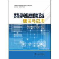 智能用电信息采集系统建设与应用