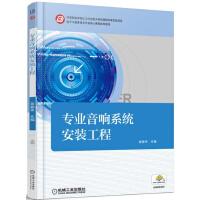 专业音响系统安装工程